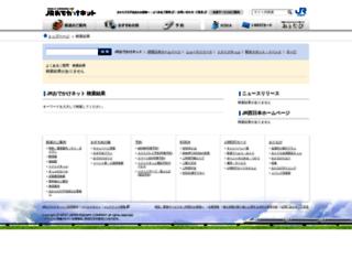 srh.westjr.co.jp screenshot