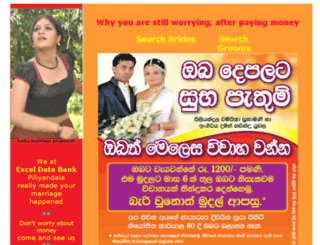 srilankamarriageproposals.net screenshot