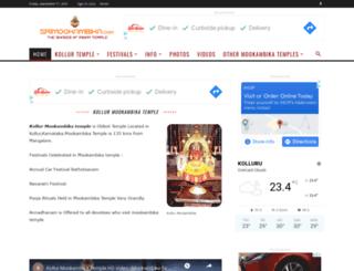 srimookambika.com screenshot
