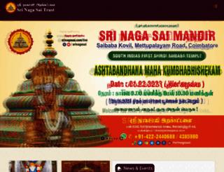 srinagasai.com screenshot