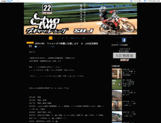 srj.blog.jp screenshot