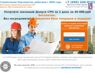 sro-30000.ru screenshot