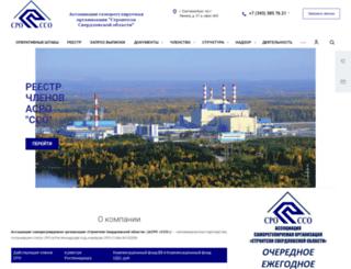 sro-sso.ru screenshot