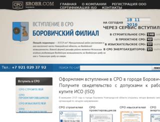 srobr.com screenshot