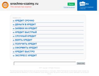 srochno-vzaimy.ru screenshot