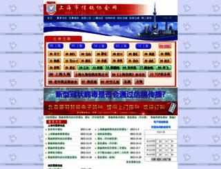 srpa.com.cn screenshot
