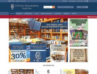 srpskaknjizevnazadruga.com screenshot