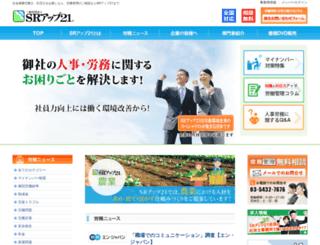 srup21.or.jp screenshot