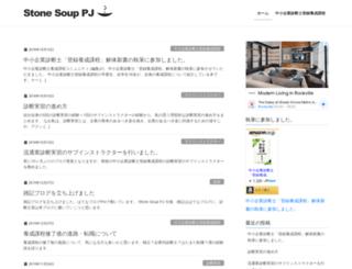 ss-pj.com screenshot