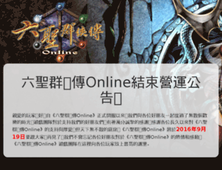 ss.chinesegamer.net screenshot