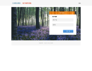 ss.gov.cn screenshot