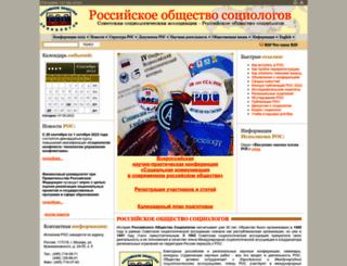 ssa-rss.ru screenshot