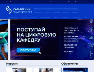 ssau.ru screenshot