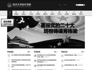 sse.tongji.edu.cn screenshot