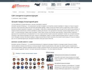 sshoping.ru screenshot