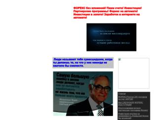 ssinko.narod2.ru screenshot