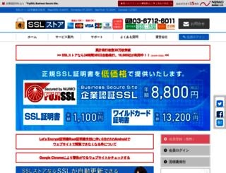 ssl-store.jp screenshot