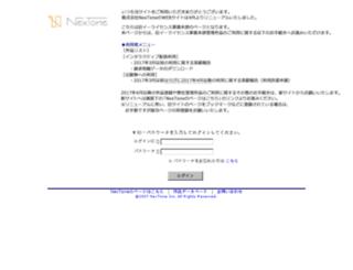 ssl.elicense.co.jp screenshot