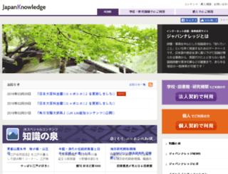 ssl.japanknowledge.jp screenshot