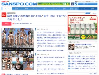 ssl.sanspo.com screenshot