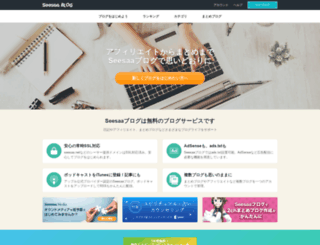 ssl.seesaa.jp screenshot