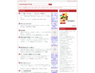 ssl.yamagatakanko.jp screenshot