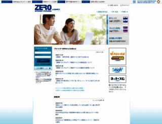 ssl.zero.jp screenshot