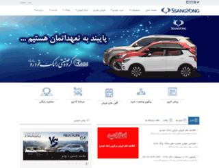 ssmotor.ir screenshot