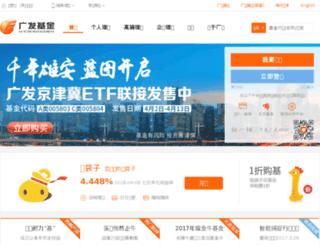 sso.gffunds.com.cn screenshot