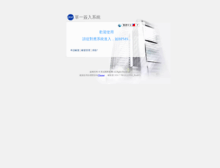 sso.pouchen.com screenshot