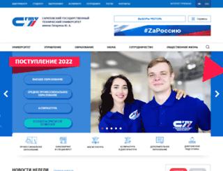 sstu.ru screenshot