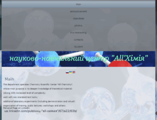 ssu5.sumdu.edu.ua screenshot