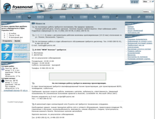 st-rez.fryazino.net screenshot