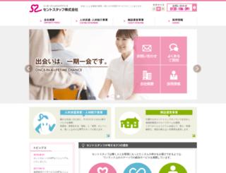 st-staff.co.jp screenshot