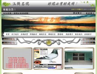 st-xinge.com screenshot