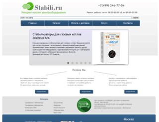 stabili.ru screenshot