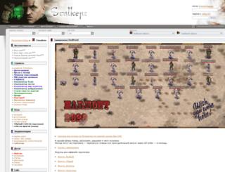 stalkerz.ru screenshot