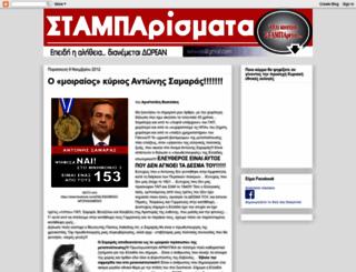 stamparismata.blogspot.com screenshot