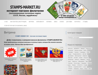 stamps-market.ru screenshot