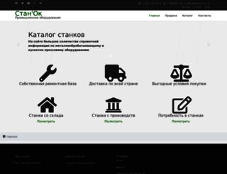 stan-ok.pro screenshot
