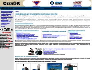 stan-ok.ru screenshot