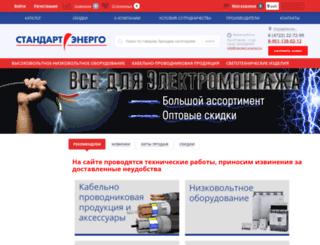standart-energo.ru screenshot