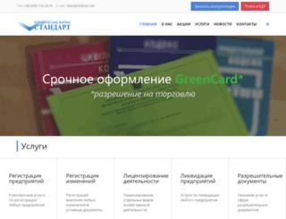 standart.biz.ua screenshot