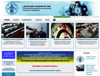 standartmetrol.od.ua screenshot