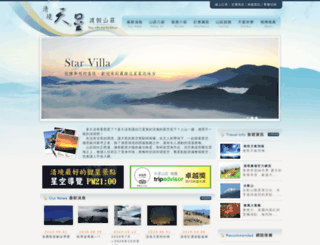 star-villa.com.tw screenshot
