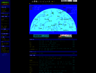 star.gs screenshot