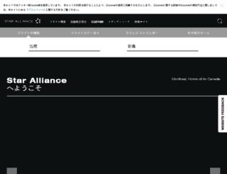staralliance.jp screenshot