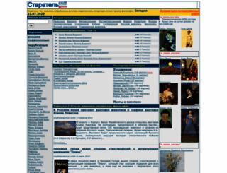 staratel.com screenshot
