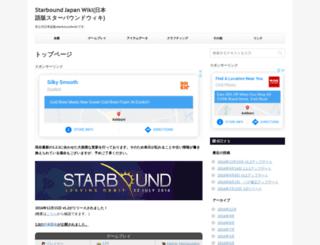 starboundwiki.me screenshot