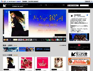 starchild.co.jp screenshot